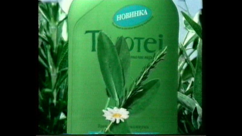 Staroetv.su / Реклама (НТВ, 05.05.2002) (3)