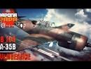 A-35B ▲ в Топ ▲ War Thunder ▲ РБ