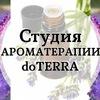 Студия АРОМАтерапии doTERRA г.Красноярск