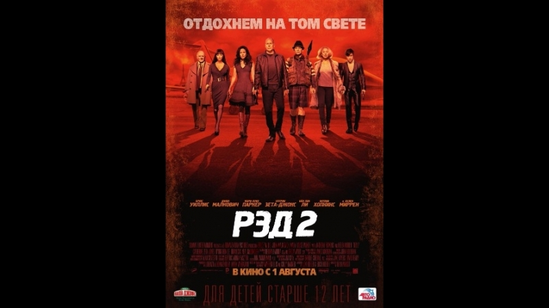 Рэд-2/Red.2.2013.