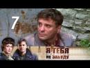 Я тебя никогда не забуду… Серия 7 2011 Военная драма и мелодрама