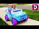 Подарок Диане НОВАЯ МАШИНА ФРОЗЕН Наперегонки с Ромой Собираем и катаемся Дисней ✿ Kids Diana Show