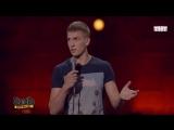 Stand Up: Алексей Щербаков - Слабительные