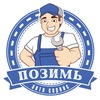 Автосервис Шиномонтаж ПОЗИМЬ Ижевск
