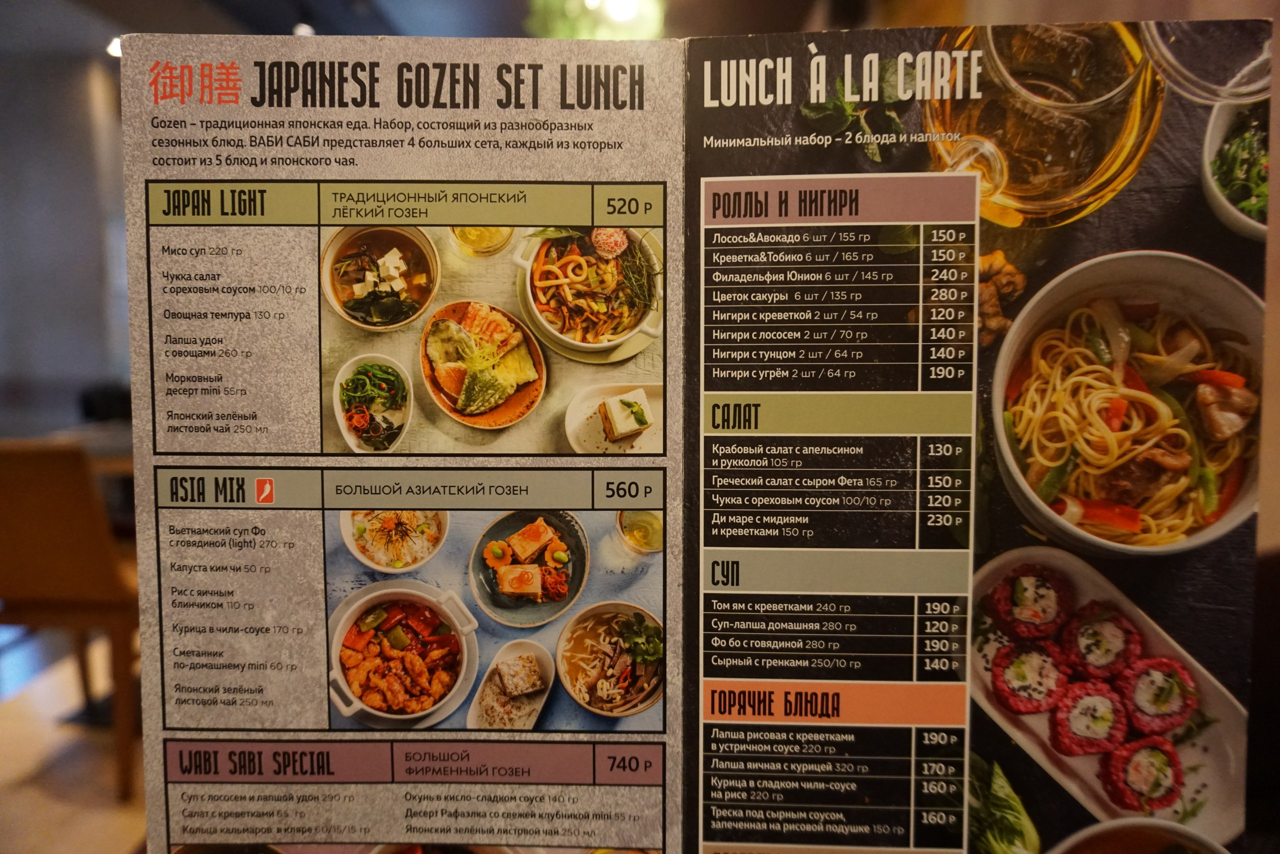 New Lunches in Wabi Sabi. Review points, Not bad, Green, choose, sets, lunches, you can, especially, order, before, only, almost, which, klyare, review, except, sets, parties, price, is