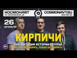 Кирпичи   26 апреля   Космонавт