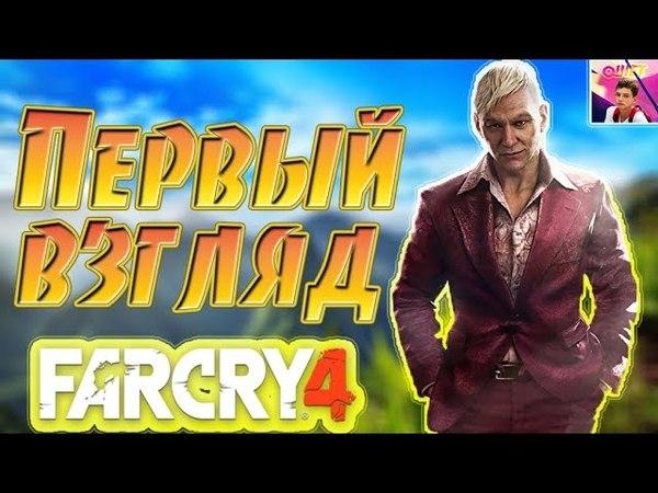 FARCRY 4| ПЕРВЫЙ ВЗГЛЯД| ТАРЗАН