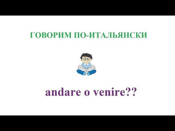 Говорим по-итальянски: andare o venire??