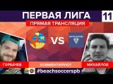 ПРЯМАЯ ТРАНСЛЯЦИЯ   Респект - Сервис-Экспресс   Матч за 3-е место