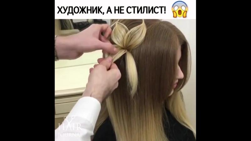 Художник, а не стилист!