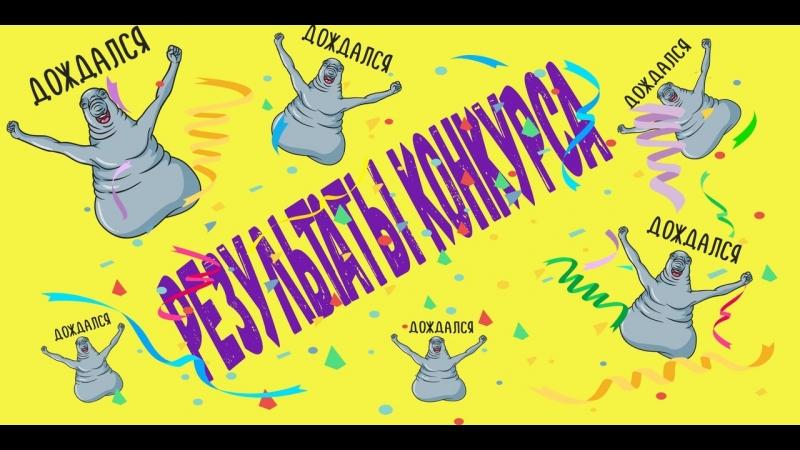 Розыгрыш 11.02.2018 Водостойкая помада