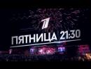 Фестиваль ЖАРА'17 на Первом: анонс (25.08.2017)