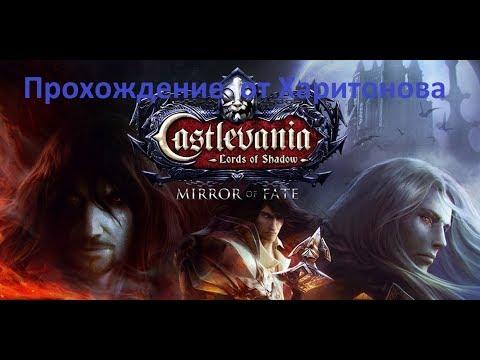Castlevania Mirror Of Fate прохождение Босс Леди из склепа 13
