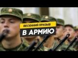пора в армейку_18-04-28_19-22-27