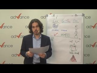 Live: Advance — сделай шаг навстречу гениальности