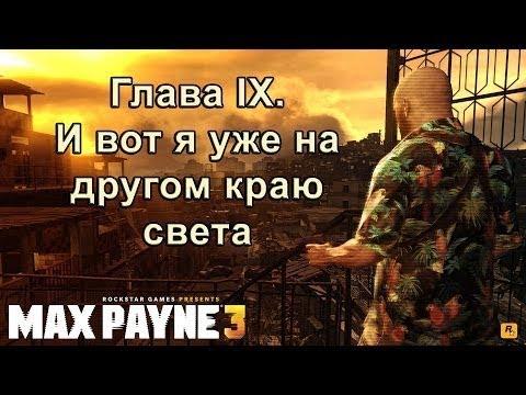 Max Paine 3 9 И вот я уже на другом краю света
