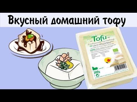 Соевый сыр или творог - тофу tofu