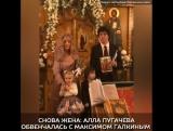 Снова жена Алла Пугачева обвенчалась с Максим Галкиным
