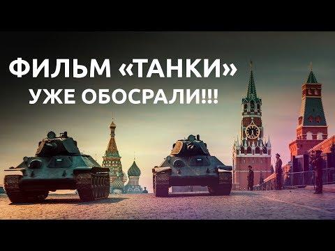 ФИЛЬМ ТАНКИ УЖЕ ОБОСРАЛИ