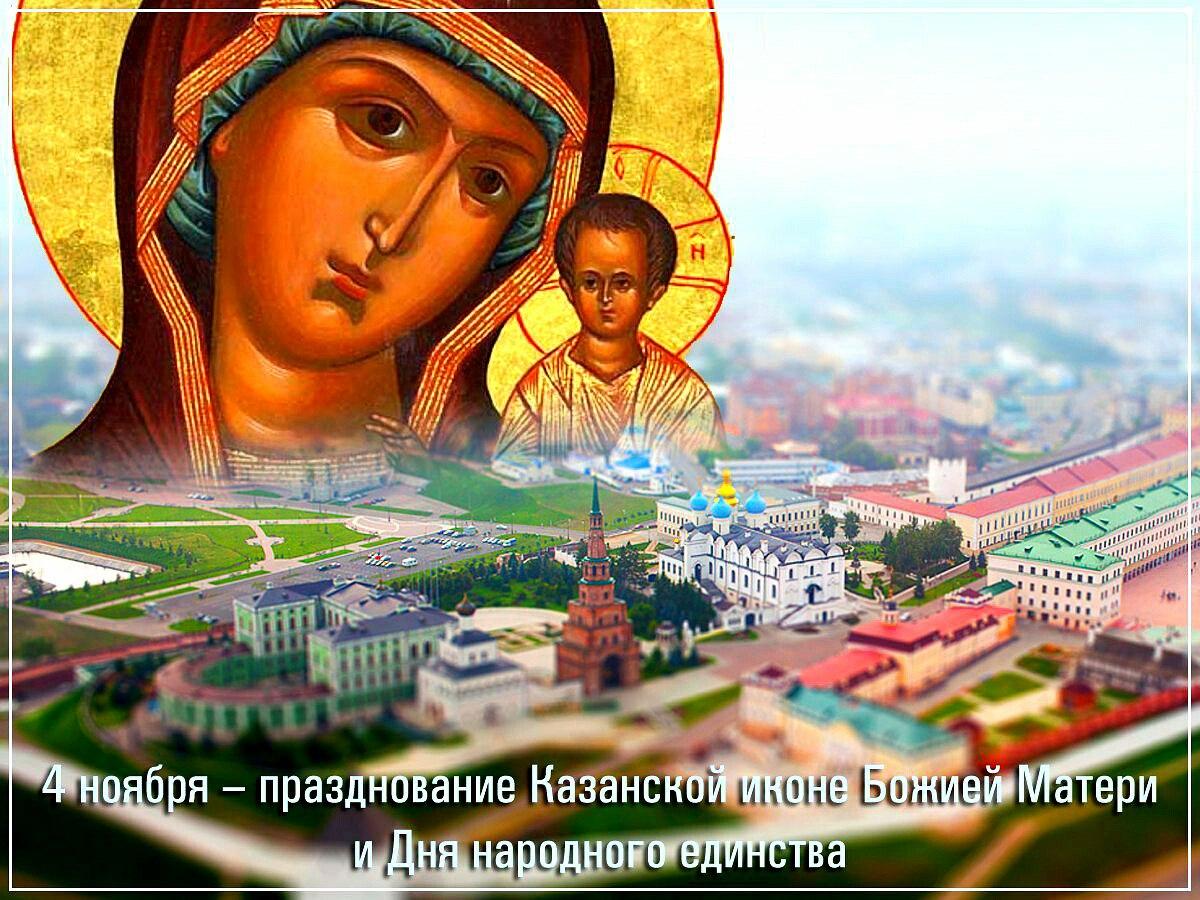 вязала открытки с днем народного единства и иконы казанской рядом может находиться