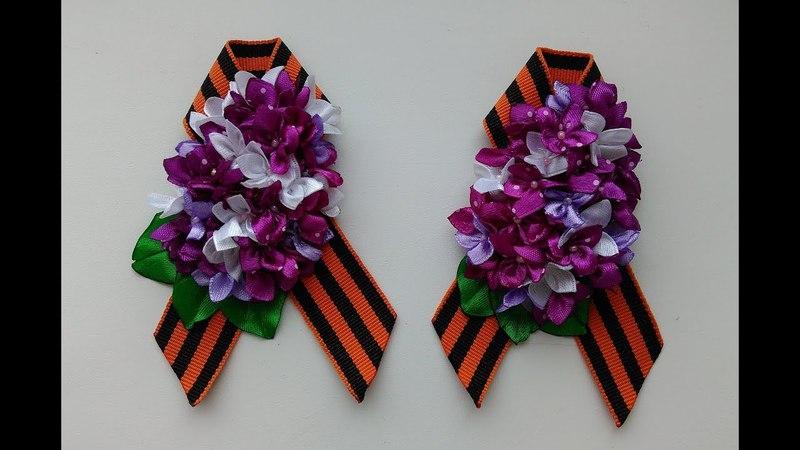 Брошь на 9 мая Цветы сирени из ленты День Победы Brooch on may flowers from the ribbon