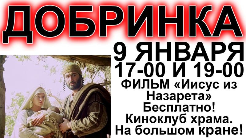 сегодня в Добринке в 17-00 и 19-00 фильм Иисус из Назарета в киноклуб храма на большом экране