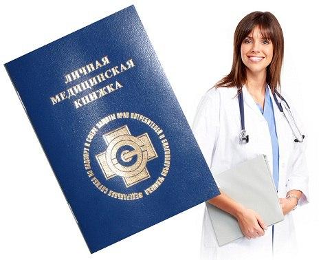срочное оформление официальной медицинской книжки