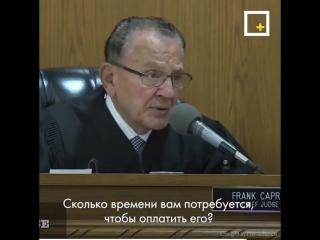 Самый справедливый Судья Caught in Providence выносит очередное необычное решение