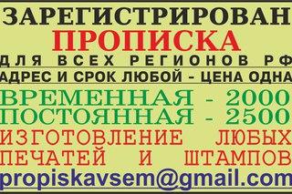 Получить временную регистрацию в ставрополе правила регистрации граждан на территории рф