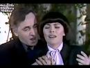 Mireille Mathieu и Charles Aznavour — Une vie d'amour  Мирей Матьё и Шарль Азнавур - Вечная любовь