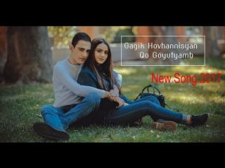 Gagik Hovhannisyan - Qo Goyutyamb (www.mp3erger.ru) 2017 ⁄ 2018