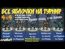 War Robots Обзор турнира, ОБАЛДЕННЫЕ ПРИЗЫ с Bratycha