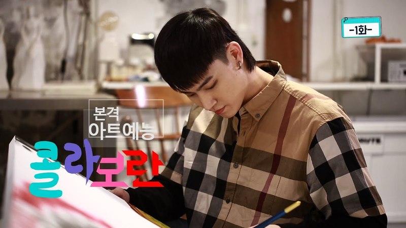 [콜라보란] EP.1초특급 콜라보레이션 '콜라보란'1화 대공개!
