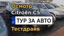 Осмотр авто перед покупкой Citroen C5 1 6 дизель 2006 Авторынок Литвы