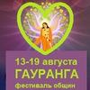 "МЕЖДУНАРОДНЫЙ ФЕСТИВАЛЬ ""ГАУРАНГА"""