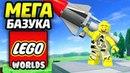 LEGO Worlds Прохождение - МЕГАБАЗУКА