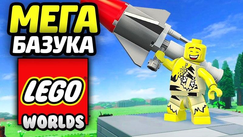 LEGO Worlds Прохождение МЕГАБАЗУКА