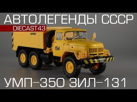 УМП-350 (ЗиЛ-131)   Автолегенды СССР Грузовики №18   Обзор масштабной модели 1:43