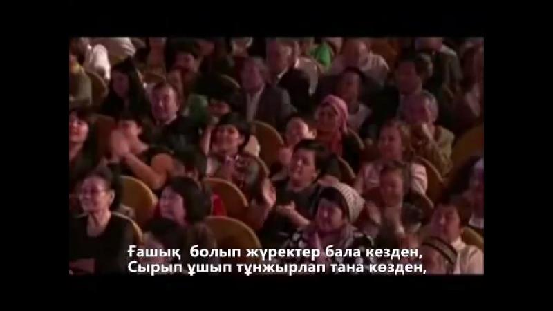 Заттыбек Көпбосынұлы - Саған гүлім.mp4