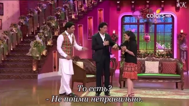 Шахрукх Кхан на шоу Комедийный вечер с Капилом 2014. Русские субтитры.