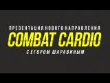 Fit Studio представляет: СOMBAT CARDIO с Егором Шаравиным