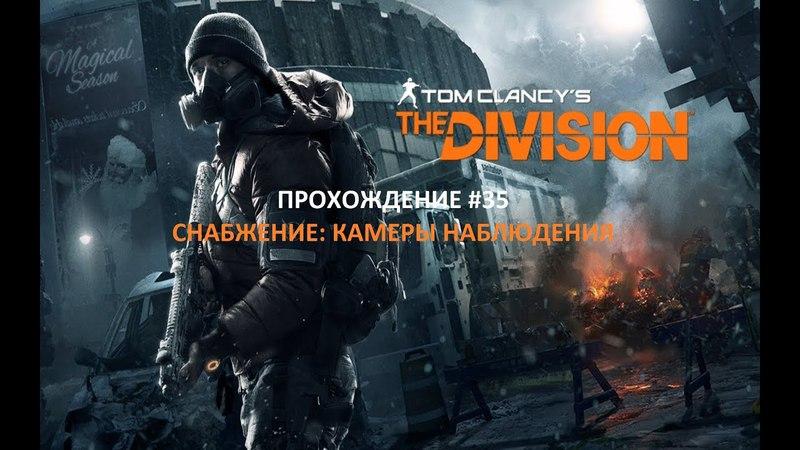Прохождение Tom Clancy's: The Division 35 - Снабжение: Камеры наблюдения