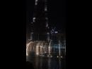 Дубай. Танцующие фонтаны