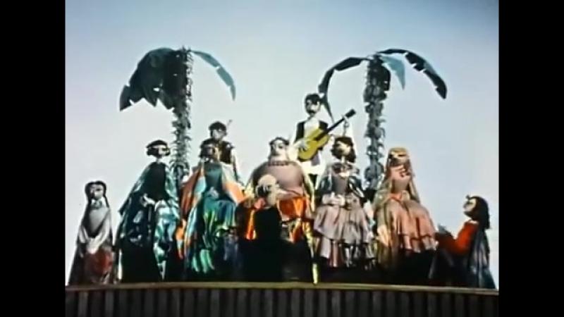 Необыкновенный концерт (С.Образцов и С.Самодур) 1972г