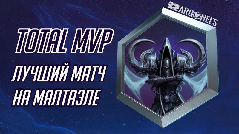 Total MVP: Мальтаэль [Heroes of the Storm] (выпуск 80)