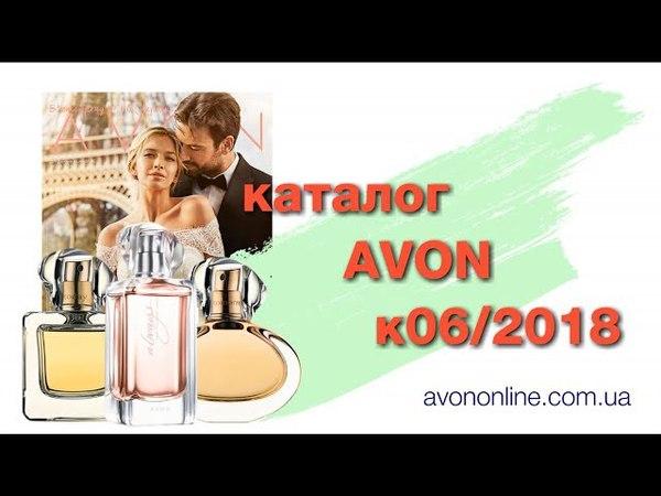 Пропозиції Каталогу Avon Україна 06/2018