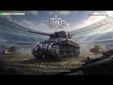 World of Tanks. 23 ФЕВРАЛЯ