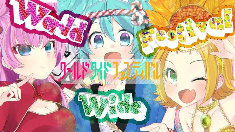 八王子P「ワールドワイドフェスティバル feat. 初音ミク・鏡音リン・巡音12523