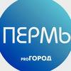 Пермь  Pro Город  Новости