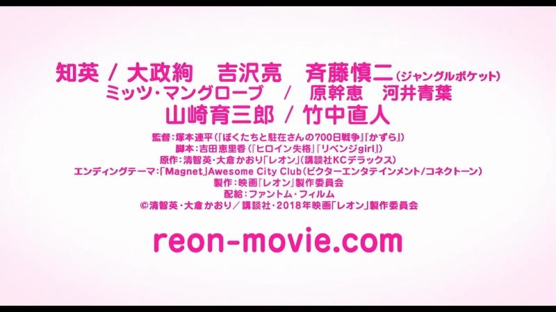 [Preview] Превью японского фильма Реон